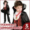 ルービーズ(Rubie's) 子ども用トランスバニアヴァンパイアS 仮装 衣装 コスプレ ハロウィン 子供 キッズ