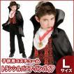ルービーズ(Rubie's) 子ども用トランスバニアヴァンパイアL 仮装 衣装 コスプレ ハロウィン 子供 キッズ
