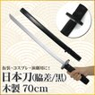 コスプレ 仮装 衣装 ハロウィン おもちゃ 模造刀 Uniton 日本刀 脇差 黒 70cm 木製