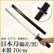 Uniton 日本刀 脇差 黒 70cm 木製
