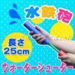 SALE  Funderful 25cmウォーターシューター(水鉄砲/色指定不可) 水遊び おもちゃ ピストル 玩具 オモチャ