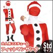 大人用フィットマンサンタクロース 衣装 コスプレ 仮装 クリスマス メンズ 男性用 爆笑
