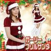 サンタ コスプレ 仮装 衣装 コスチューム クリスマス Patymoガーリーフリルサンタ