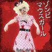 ゾンビマウスガール 大人用 M 衣装 コスプレ ハロウィン 仮装 大人 コスチューム ゾンビ 女性用 レディース