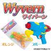 ウォーターガン ワイバーン 海水浴 グッズ 水遊び おもちゃ 水鉄砲 ウォーターガン 強力 玩具 オモチャ 水物