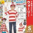 子ども用ウォーリーS ハロウィン 仮装 衣装 コスプレ コスチューム ウォーリーをさがせ 探せ Where's Wally パーティーグッズ アニメ