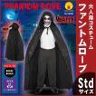 仮装 衣装 コスプレ ハロウィン 大人用 メンズ ホラー 怖い ゴースト ファントムケープ