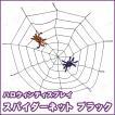 スパイダーネットブラック ハロウィン 雑貨 飾り 装飾品 蜘蛛の巣 クモの巣 くも スパイダーウェブ