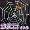 スパイダーネットホワイト ハロウィン 雑貨 飾り 装飾品 蜘蛛の巣 クモの巣 くも スパイダーウェブ