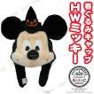 SAZAC(サザック) 着ぐるみキャップ Halloween ミッキー パーティーグッズ イベント用品 プチ仮装 変装グッズ コスプレ 帽子 ぼうし