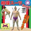 相撲セット 相撲スーツ3点セット 藤 ハロウィン 衣装 仮装衣装 コスプレ コスチューム 大人用 男性用 メンズ パーティーグッズ お相撲さん 力士