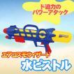 水鉄砲 エアコスモウィザード プール 大型 水遊び おもちゃ ピストル 水鉄砲 強力 玩具 オモチャ プール用品