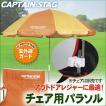 取寄品  CAPTAIN STAG(キャプテンスタッグ) チェア用パラソル(クリーム×オレンジ)