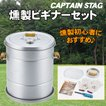 CAPTAIN STAG(キャプテンスタッグ) 燻製ビギナーセット UG-1051
