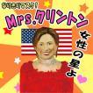 取寄品  なりきりマスク Mrs.クリントン パーティーグッズ イベント用品 プチ仮装 変装グッズ コスプレ 有名人 政治家