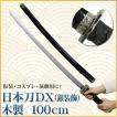 コスプレ 仮装 衣装 ハロウィン おもちゃ 玩具 Uniton 日本刀DX 黒 銀装飾 100cm 木製