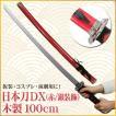 コスプレ 仮装 衣装 ハロウィン おもちゃ 玩具 Uniton 日本刀DX 赤 銀装飾 100cm 木製