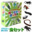 バラエティボックス(虫セット) パーティーグッズ イベント用品 ジョークグッズ おもしろグッズ 生物フィギュア 置物 イタズラ ドッキリ おもしろ雑貨