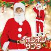 サンタ コスプレ Patymo XM ポンポンサンタ 仮装 メンズ クリスマス サンタクロース