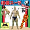相撲セット 相撲スーツ3点セット 黒 ハロウィン 衣装 仮装衣装 コスプレ コスチューム 大人用 男性用 メンズ パーティーグッズ お相撲さん 力士