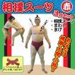 相撲セット 相撲スーツ3点セット 赤 ハロウィン 衣装 仮装衣装 コスプレ コスチューム 大人用 男性用 メンズ パーティーグッズ お相撲さん 力士