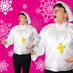 讃美歌 合唱団 コスチューム クリスマス 衣装 レディース メンズ 女性用 男性用 白色 トップス ホワイト 「ゴスペルセット UNISEX」