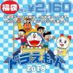 【予約商品】DR-FUKU-2000/【ドラえもん/DORAEMON】2018年中身はおまかせ!キャラクター雑貨福袋(上代¥4000相当 アイテム数は、5点前後☆)