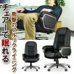 【在庫処分】フルリクライニングチェアー オフィスチェアー pjc-9013
