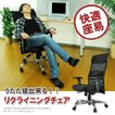 ハイバックチェア/オフィスチェア/リクライニングチェア/PJC-8001