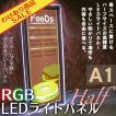 LED ライト パネル 看板 A1 ハーフ RGB わけありセール品 在庫限り 送料無料