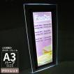 LED ライト パネル 看板 A3 ハーフサイズ 白 アウトレット お買い得セール品 送料無料