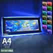 LED ライト パネル 看板 A4 ハーフ RGB わけありセール品 在庫限り 送料無料