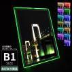 LED パネル 看板 B1 RGB わけありセール品 在庫限り 送料無料