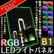 LED ライト パネル 看板 B1 RGB アウトレット お買い得セール品 送料無料