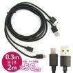 USB Type-C 充電 通信 ケーブル 2m 0.3m 50セット スマートフォン スマホ タブレット