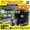 アニマルバリア 猫よけ 「ブラックミニ1台& LEDセットモデル1台」セット ≪第2弾!猫よけに特化≫ 防犯効果  [U-ANB-04_IJ-ANB-05_U-ANB-04]