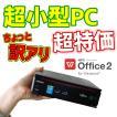 【中古/少々訳あり特価】超小型デスクトップPC 富士通 ESPRIMO Q520/J 第4世代Core i3-4130T/Office カスタム対応(SSD換装等)