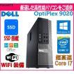 <<超高速 core i7 CPU搭載>>中古 パソコン DELL optiplex 9020 SFF 新品SSD装備 メモリ 8GB オフィス  Windows 10 pro Wifi