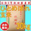 【28年産】秋田県産 ひとめぼれ 30kg 玄米 1等検査米 送料込み(精米もできます)