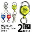 選べる2個セット Michelin Reelkey chain smile メール便無料 在庫有り