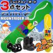 スノーボード 板 ジュニア 3点セット ZUMA/ツマ MT RIDER JR グリーン/イエロー 108/118/123 スノボ 金具 ブーツ
