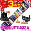 ヘッド スノーボード3点セット 15-16 ABILITY FLOCKA W ビンディング/ブーツ付き レディース アビリティ スノボ