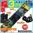 スノーボード 3点セット ジュニア キッズ ROSSIGNOL ロシニョール 16-17 SCAN AMPTEK 子供用 板 ビンディング ブーツ