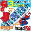 スノーボード 3点セット ジュニア キッズ HEAD ヘッド 17-18 ROWDY KID 子供用 板 ビンディング P KID ブーツ KID VELCRO 初心者におすすめ