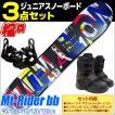 スノーボード 3点セット ジュニア キッズ ZUMA ツマ 17-18 MT Rider bb ホワイト マウントライダー 子供用 板 ビンディング ブーツ