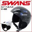 スワンズ スノーヘルメット SWANS H-45R
