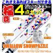 キッズ ジュニアスキー 4点セット ビンディング/ストック/ブーツ付き スワロー スノーパズル