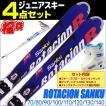 JRスキー 4点セット SWALLOW スワロー キッズ ジュニア ROTACION SANKU ビンディング/ストック/ブーツ付き キッズ ジュニア