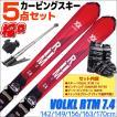 スキー 5点 セット メンズ レディース VOLKL フォルクル RTM 7.4 レッド ライド ザ マウンテン 142/149/156/163/170cm WAVEブーツ ストック グローブ