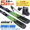 スキー 5点 セット メンズ ELAN エラン 18-19 EXPLORE 6 GREEN LIGHT SHIFT 138/144/152/160/168cm 金具付き WAVEブーツ ストック付き グローブ付き